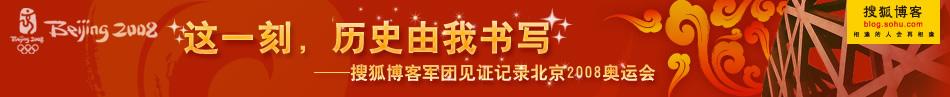 搜狐博客2008北京奥运专题报道