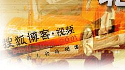 """2008年北京车展十宗""""最""""_视频"""