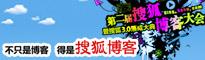 第二届搜狐博客大会助威