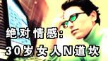 搜狐博客风云演义第四回:义正言辞  草根博友斥剽客   同心协力  搜狐名博话博德