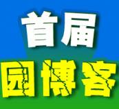 首届,搜狐,校园,博客,大师赛
