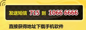 发送短信718到10666666直接获得地址下载手机软件