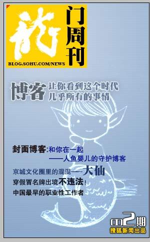 龙门周刊,克拉玛依,饶颖,博客,龙门客栈,龙门周刊,克拉玛依,饶颖